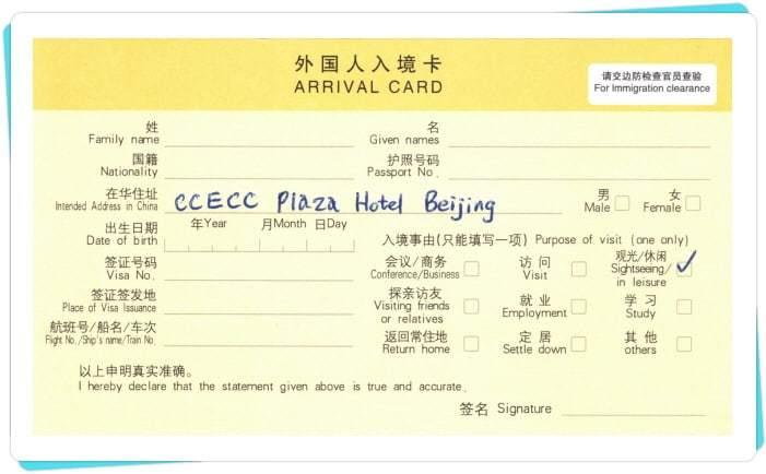 China_Arrival_Card[꾸미기]